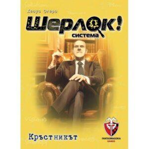 Шерлок 04 - Кръстникът - парти игра