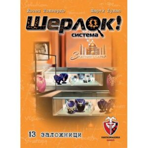 Шерлок 05 - 13 заложници - парти настолна игра