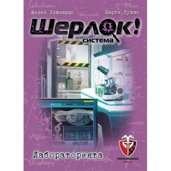 Шерлок 06 - Лабораторията - парти настолна игра
