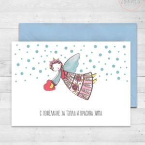 картичка-с-пожелание-за-топла-и-красива-зима