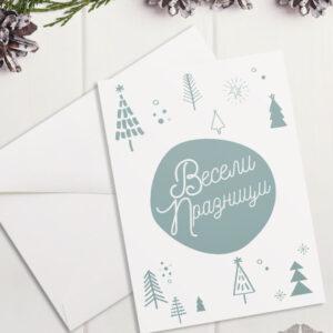 картичка_весели-празници