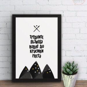 постер-трудните-пътища-водят-до-красиви-места