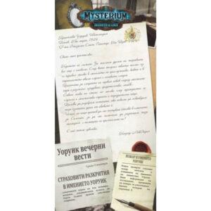 Mysterium Secrets and Lies Expansion - разширение