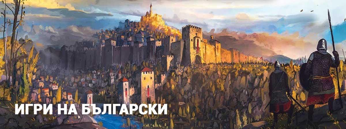 Игри на български език