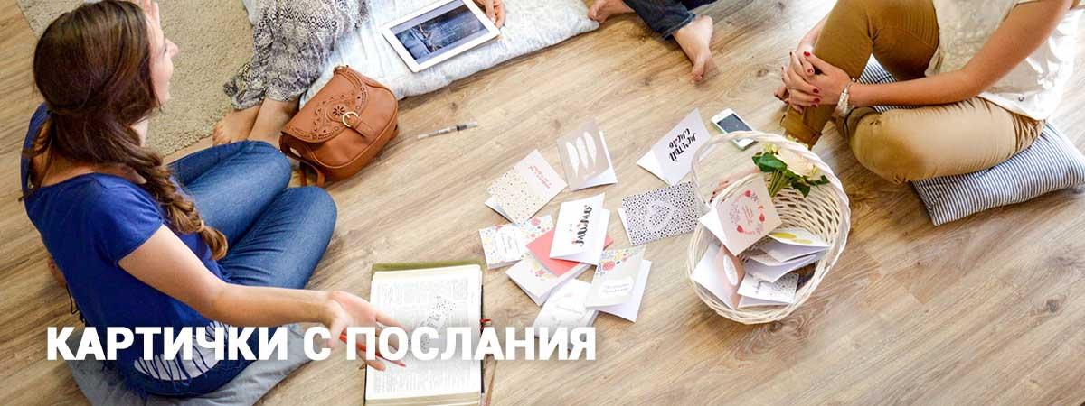 Картички с послания