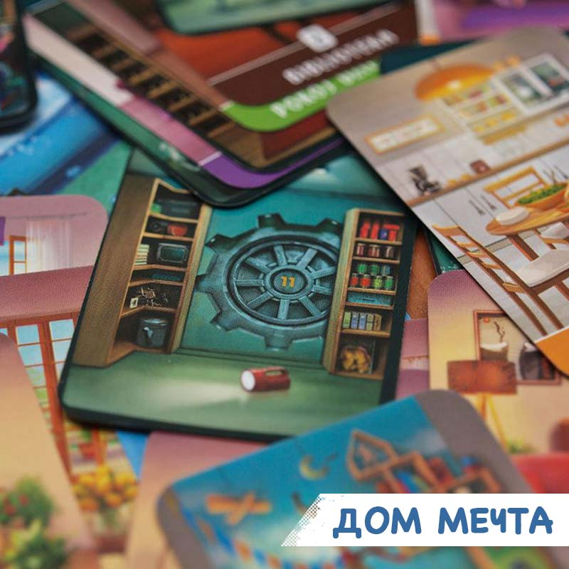 Дом мечта - настолна игра