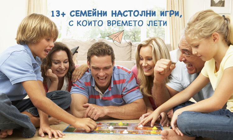 13 семейни настолни игри