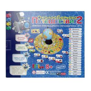 Околосветско пътешествие 2 - семейна информационна игра