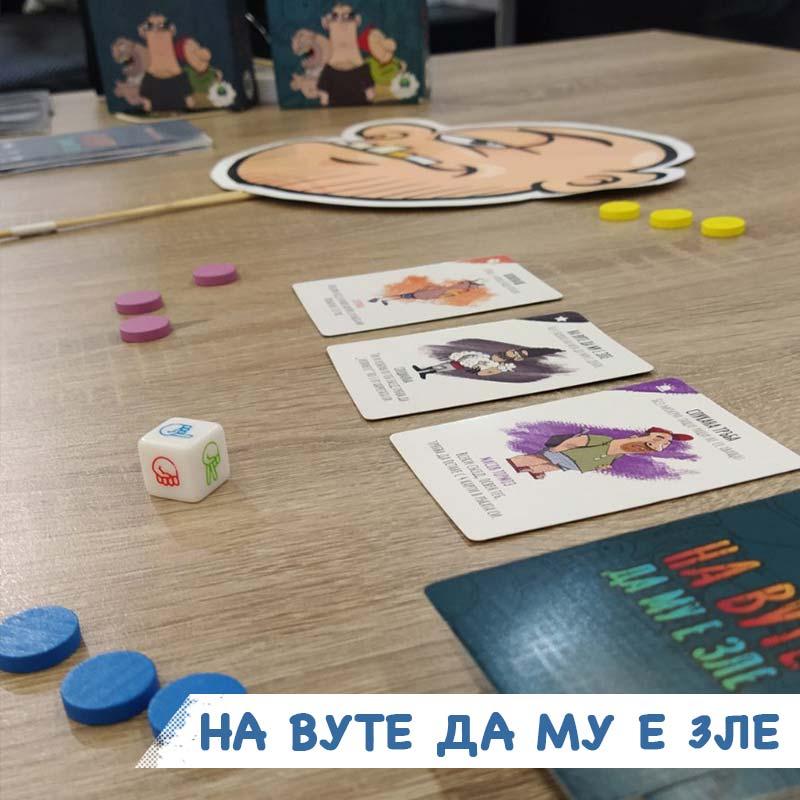 13+ семейни настолни игри - На Вуте да му е зле