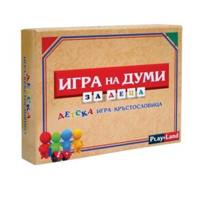 Игра на думи за деца - кутия
