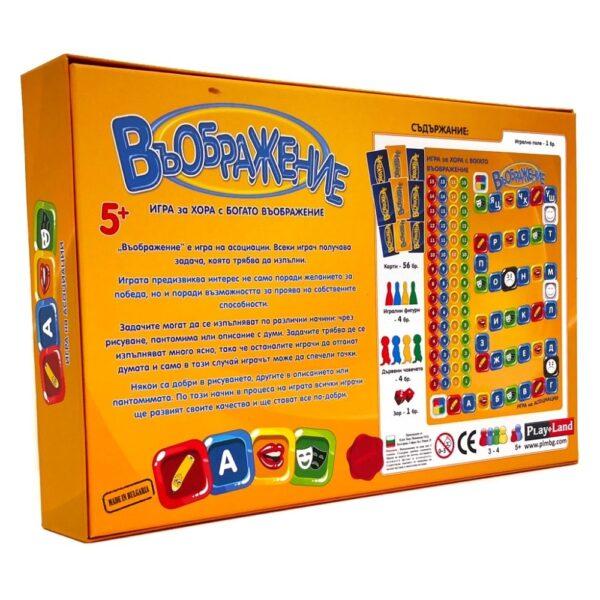 Въображение за деца - кутия