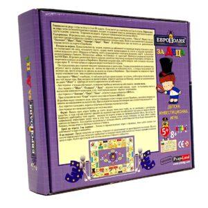 Европолия за деца - кутия