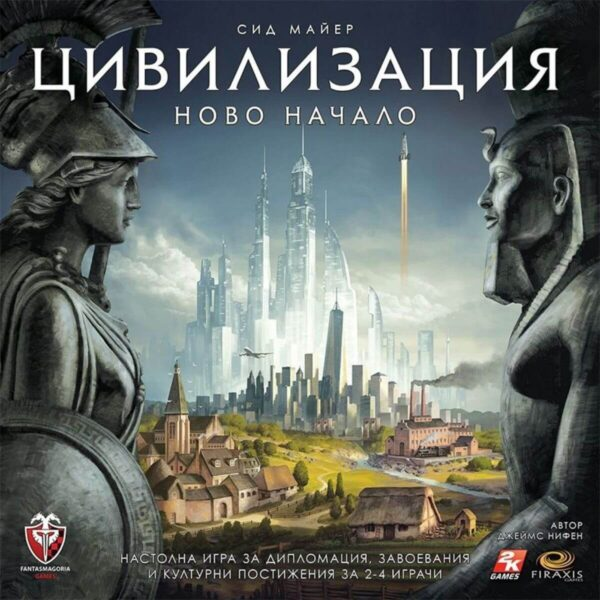 Цивилизация: Ново начало - кутия