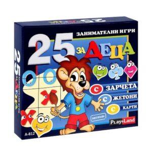 25 занимателни игри за деца - кутия