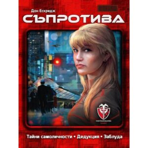 Съпротива - парти настолна игра - кутия