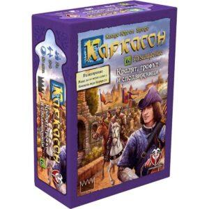 Каркасон - Кралят, графът и сподвижници - кутия