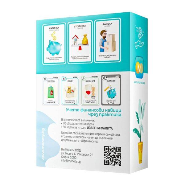 Monety - семейна образователна игра - кутия-гръб