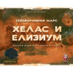 Тераформирай Марс: Хелас и Елизиум - разширение - кутия