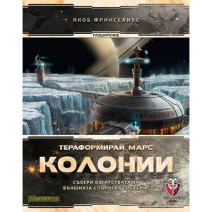 Тераформирай Марс: Колонии - стратегическа игра - кутия