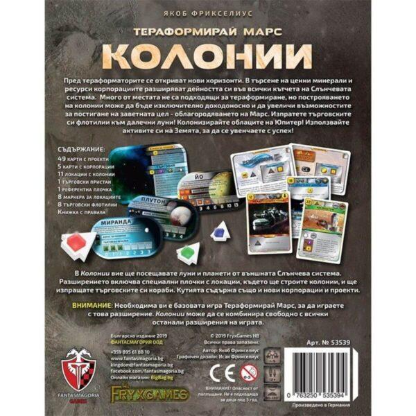 Тераформирай Марс: Колонии - стратегическа игра - кутия - гръб