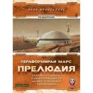 Тераформирай Марс: Прелюдия - разширение - кутия