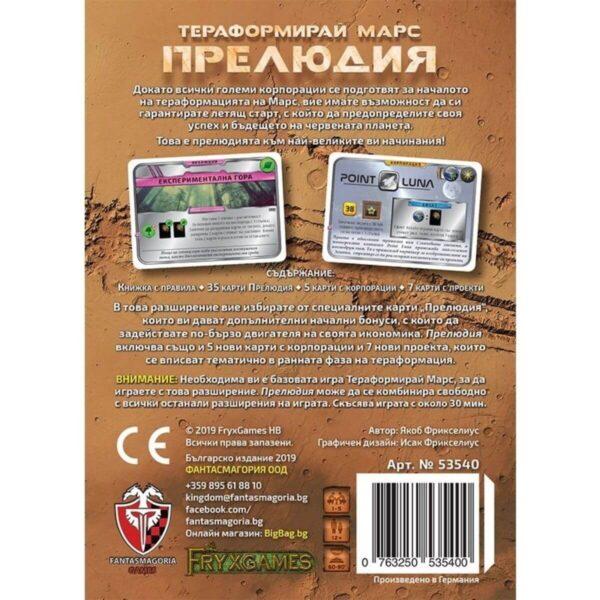 Тераформирай Марс: Прелюдия - разширение - кутия - гръб