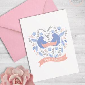 Картичка Любов и щастие - дизайнерска