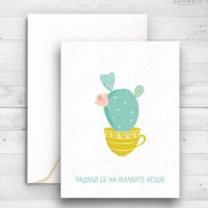 Картичка - Радвай се на малките неща!