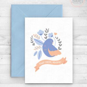 """Картичка за новородено """"Бъди смело, мъниче"""" - дизайнерска картичка"""