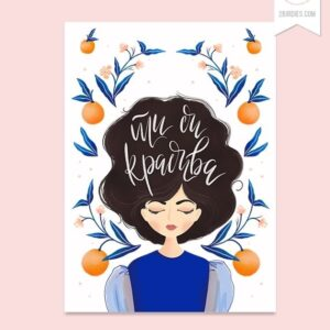 Дизайнерска картичка - Ти си красива!