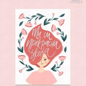 Картичка Ти си прекрасна жена!