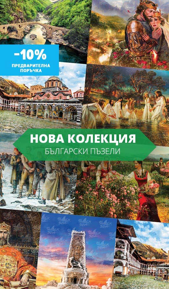 Български пъзели - Колекция 2021