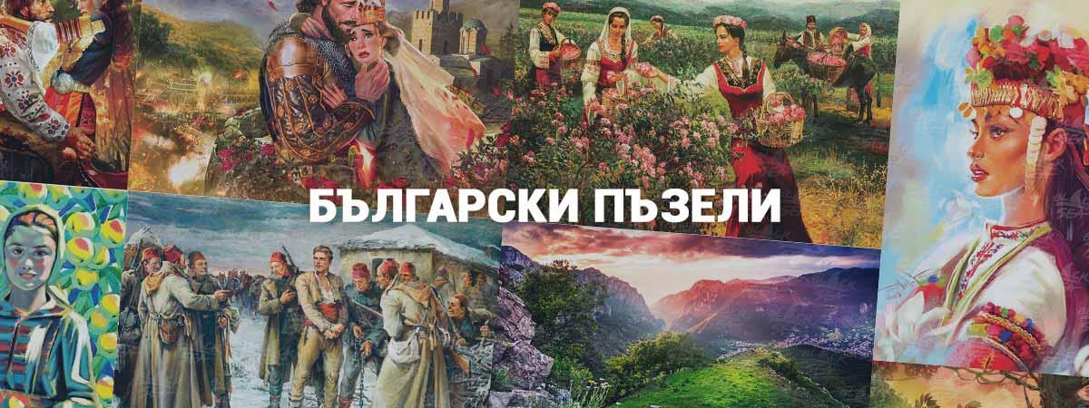 Български пъзели на ТОП цени!