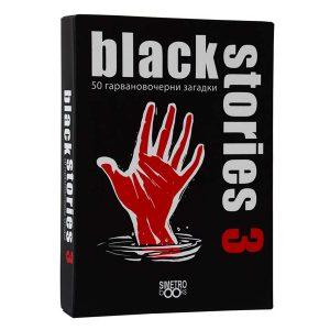 Black Stories 3 - Парти настолна игра - кутия