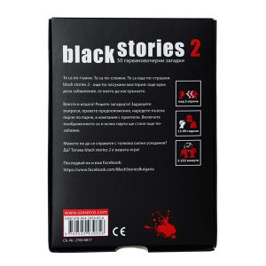 Black Stories 2 - игра със загадки на български