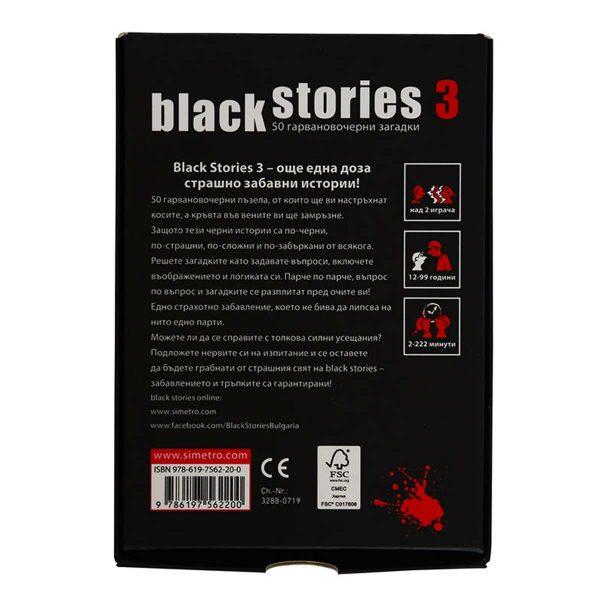 Black Stories 3 - Парти настолна игра - кутия - гръб