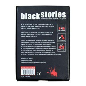 Настолна игра за детективи - Black Stories