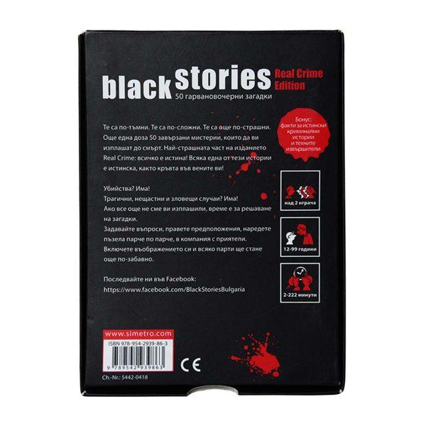 Black Stories: Real Crime Edition - Парти настолна игра - настолна игра