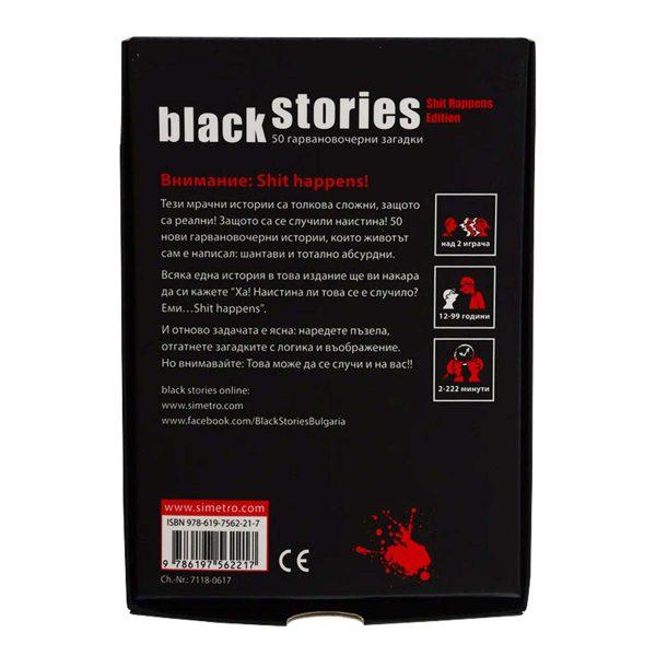 Black Stories Shit Happens - българска игра