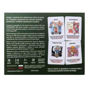 Кутия на бордовата игра с карти Прехода