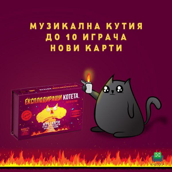 Експлодиращите котета: Парти кутия на български