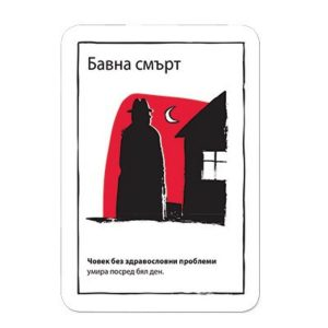 Black Stories 2 - Парти настолна игра - карти