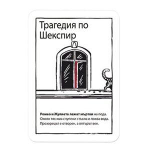 Black Stories - Парти настолна игра - карти