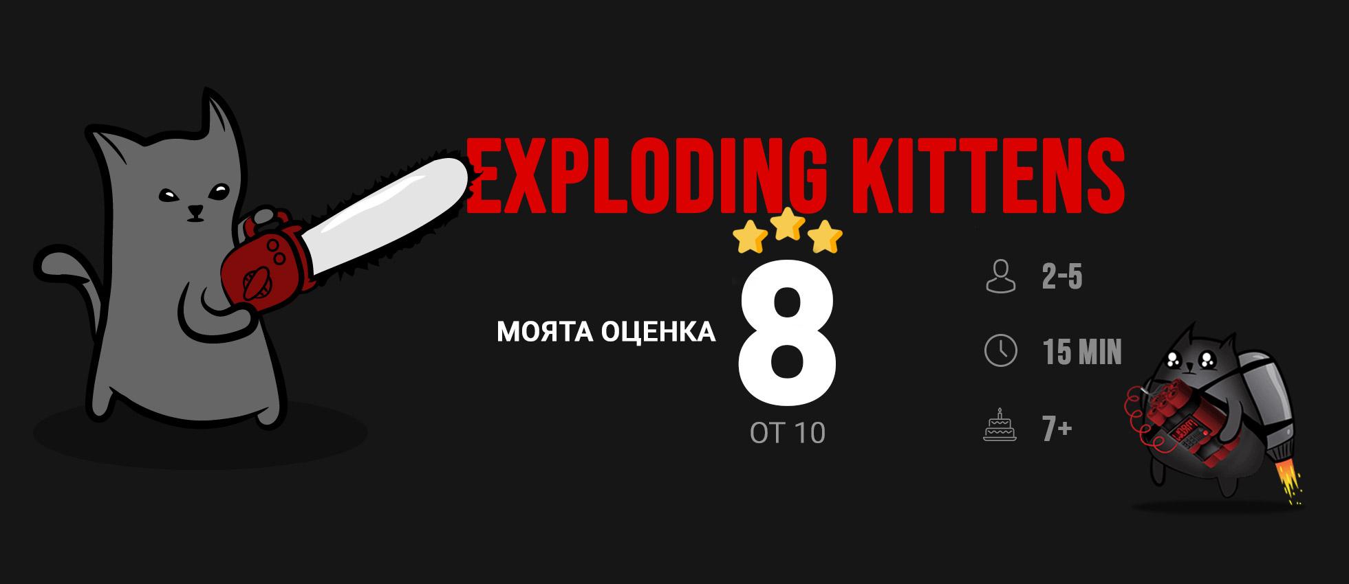 Оценка за Експлодиращите котки на български