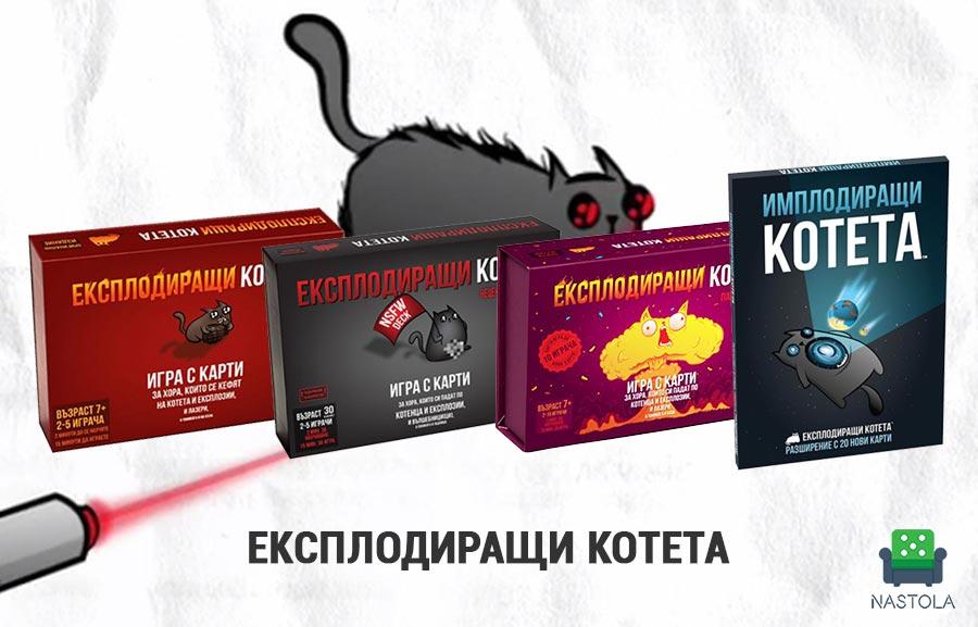 Експлодиращи котета на български